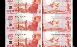 建国50周年三连体纪念钞价格