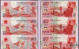 建国五十周年纪念钞三连体价格