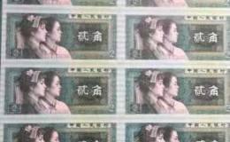 第四套人民幣八連體鈔值多少錢
