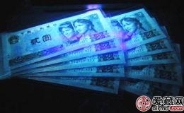 回收第四版人民币