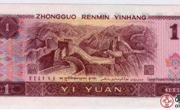 第四版一元人民币现多少钱收购