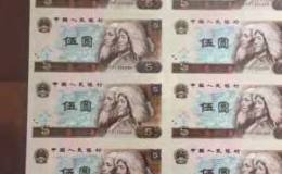 第四套人民币八连体钞最新价格