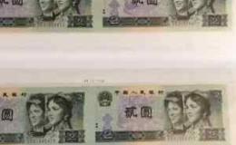 第四套人民币4连体钞价格表