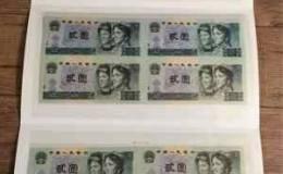 第四套人民币四连体钞大全套最新价格