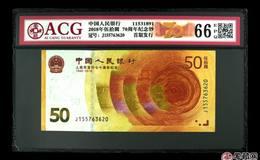 一次排队收益1500元!现场兑换冲击下,70周年纪念钞价格又涨了!