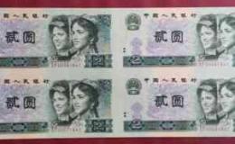 第四套人民币两元四连体价格表