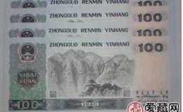 第四版人民币一百收购