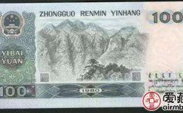 第四版100元人民币哪收购