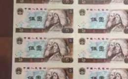 第四套人民币退市后8连体价格