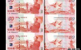 建国钞叁连体发行价格
