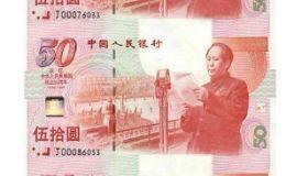 建国50周年三连体钞价格