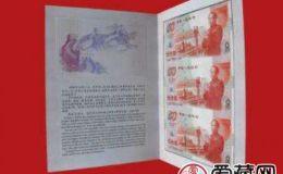 建国纪念钞三连体价格