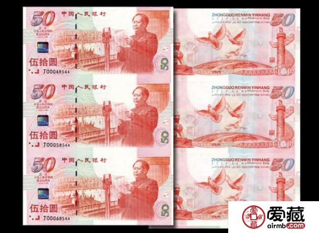 建国纪念钞三连体最新价格表