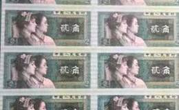 第四套人民币8连体多少钱一套