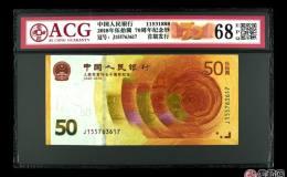 70周年钞:一张纪念钞,十一项防伪
