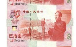 建国三连体纪念钞最高价格