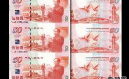 建国钞三连体价格