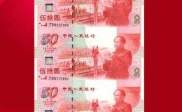 建國50周年連體鈔最新價格表