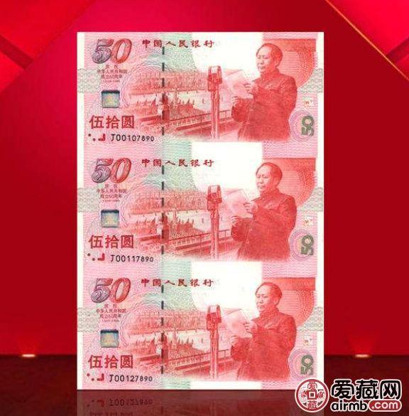 建国钞三连体的价格