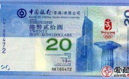 香港奥运钞价格