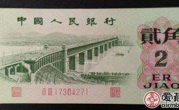 第三套人民幣2角價格