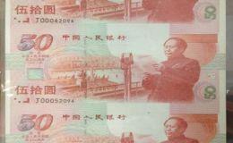 建国钞三连体回收