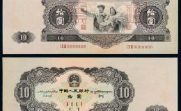 1953年10元人民币价格及收藏价值