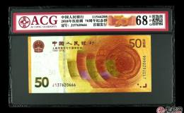 70周年钞在现场兑换的刺激下更聚人气,新邮市场持续低迷