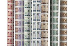 第四套人民币整版连体钞的最新价格及保存方法