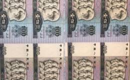 第四套人民幣長城八連體鈔的價格及投資行情