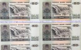 第四套人民币长城八连体的价格及鉴定真假