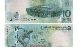 奥运钞的价格及投资收藏分析