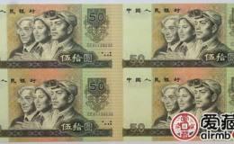 1980年50元四连体钞的价格及收藏价值