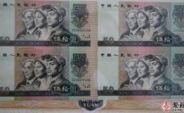 1990年50元四连体钞的价格及收藏价值