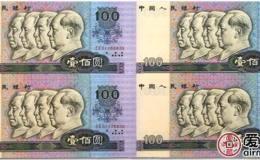 1990年100元四连体钞价格及投资分析