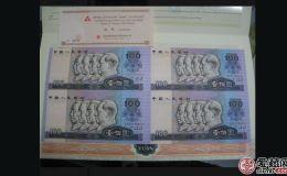 1990年100元四连体钞价格及鉴定