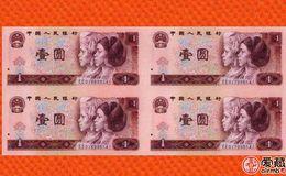 第四套人民币1元四连体钞的价格及行情分析