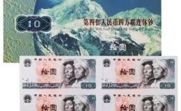 第四套人民币10元四连体钞价格及收藏价值