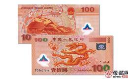 世纪龙钞的价格及行情分析