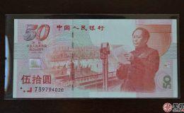 建国50周年纪念钞的价格及鉴定