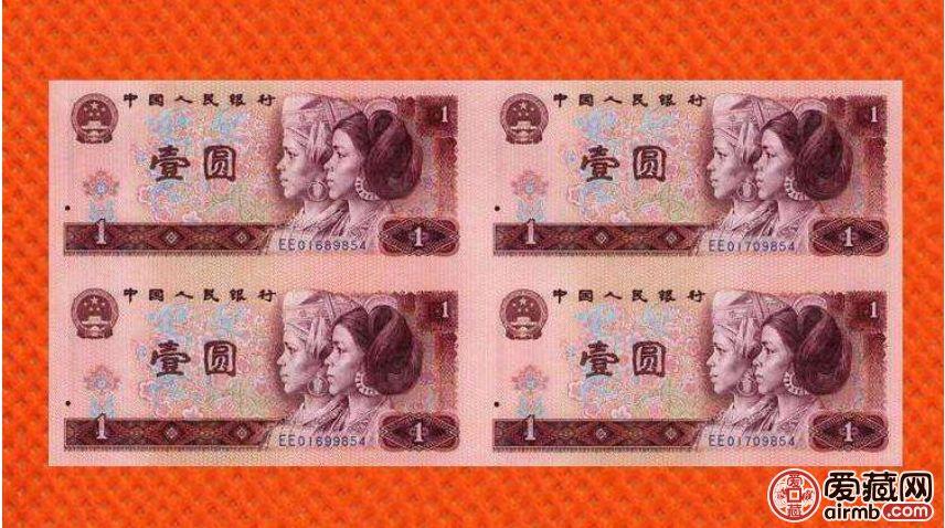 1元四连体钞价格【鉴定 行情 投资分析】
