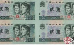 2元5元四连体钞价格【鉴定 行情 投资分析】