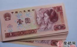 1980年1元价格【鉴定 行情 投资分析】