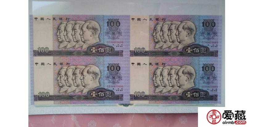 90年100元四连体钞价格【鉴定 行情 投资分析】