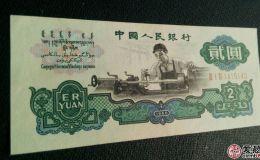 1960年2元纸币价格表