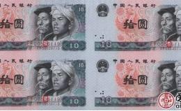 1980年10元四连体钞价格一览表