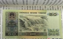 1980年50元纸币最新价格