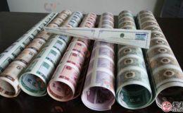 第四套人民币整版连体钞最新价格一览表