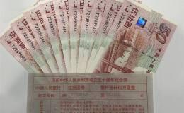 建國50周年紀念鈔最新價格