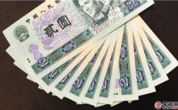1980年2元纸币值多少钱
